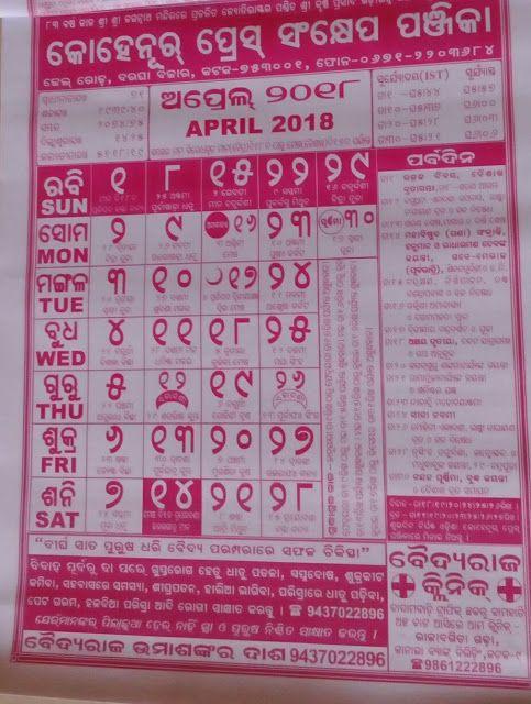 Liift4 Hybrid November December 2020 Calendar Printable Kohinoor Odia Calender January 2018: Kohinoor Panjika   April 2018