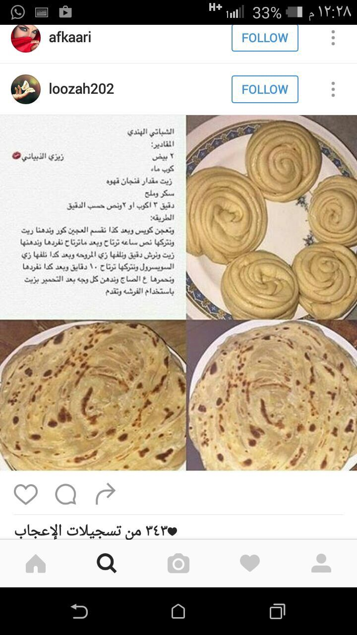 Pin By Nad On Food Food Receipes Food Cooking Recipes