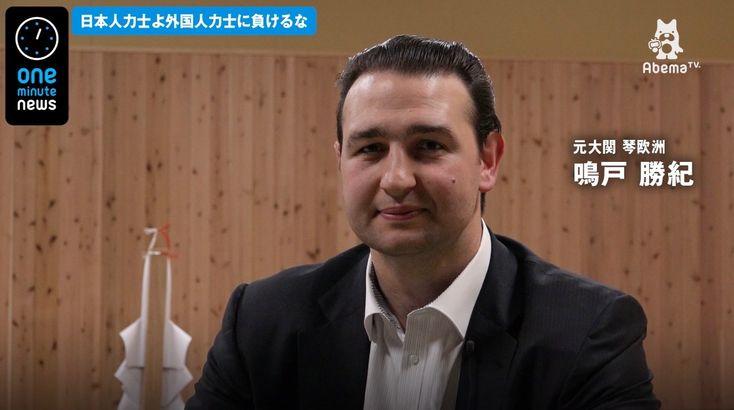 「日本人は外国人力士に負けないように稽古して」元大関琴欧州の鳴戸親方、日本人力士にエール #相撲