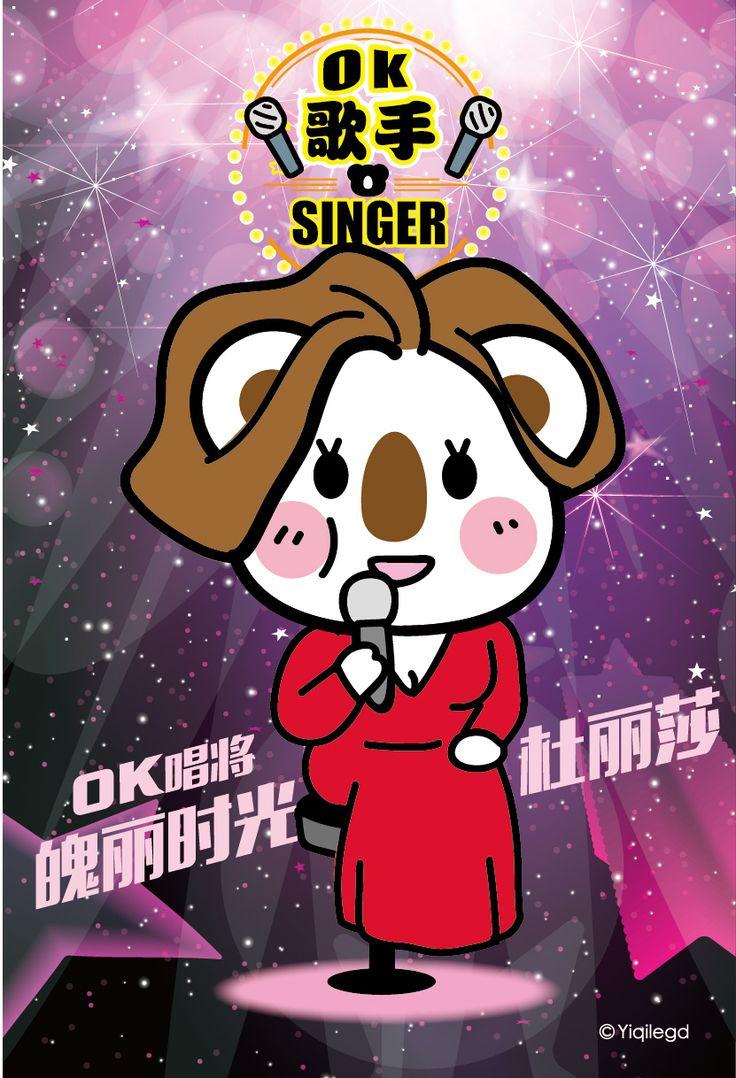 #OKI&KIKI# #I am a Singer# #OK熊很OK# #我是歌手# #杜丽莎# #Teresa Carpio#