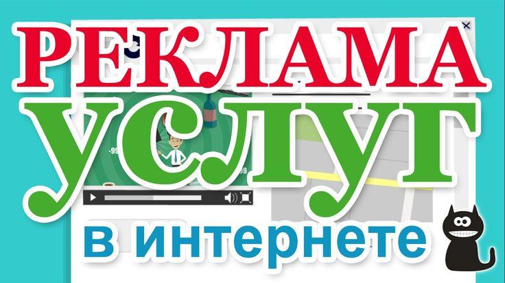 Реклама Услуг В Интернете наглядно рассказывает как короткий видео ряд может - http://video-studio.pp.ua/