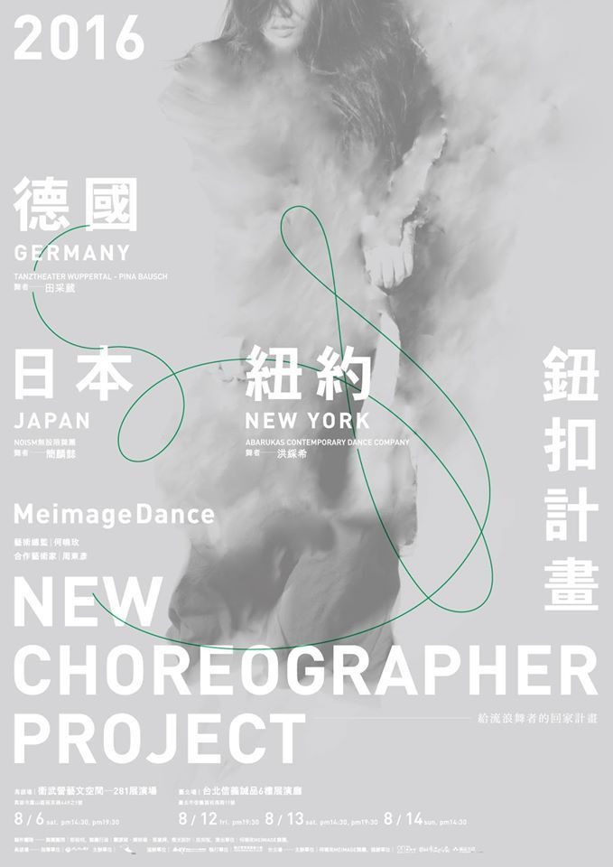 poster | New Choreographer Project