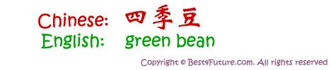 "Chinese characters for ""green bean"""