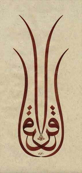 Fantastic Arabic Calligraphy