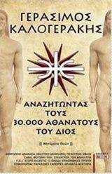 Αναζητώντας τους 30.000 αθανάτους του Διός::Καλογεράκης, Γεράσιμος