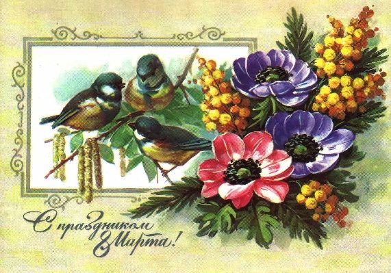 71643940_1299421847_otkruytki_s_dnem_8_marta_124.jpg (571×399)
