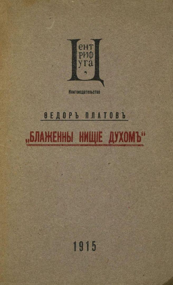 ГПИБ | Фёдор Платов 'Блаженны нищие духом' - М. : Центрифуга, 1915.