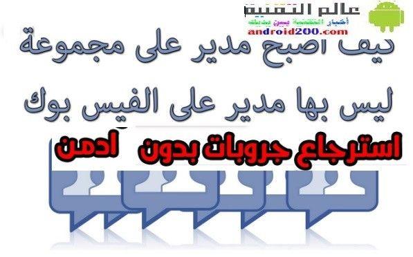 كيف تصبح أدمن لجروب بدون مسئول في اقل من ثانية طريقه جعل نفسك ادمن في جروب Arabic Calligraphy