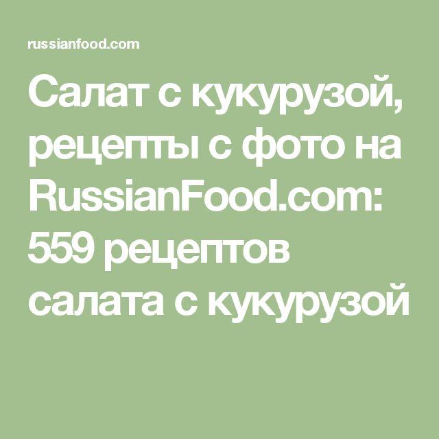 Салат с кукурузой, рецепты с фото на RussianFood.com: 559 рецептов салата с кукурузой