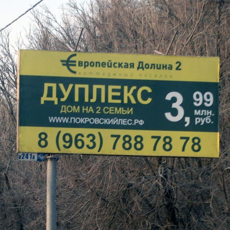 """Не уверенный в грамотности своих покупателей рекламодатель решил пояснить им, что такое """"дуплекс"""". #Naruzhka #недвижимость #реклама #маркетинг #наружнаяреклама www.ozagorode.ru"""