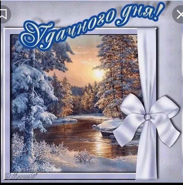 красивые открытки зимние с добрым днем знаменитый стилист изобрел