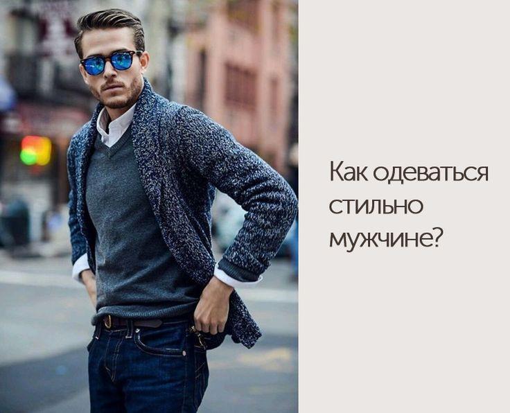 kak-odevatsya-stilno-muzhchine
