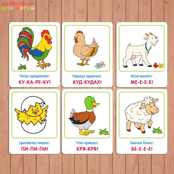 """Детская игротека - развивающие карточки для игры """"Кто как говорит?"""""""