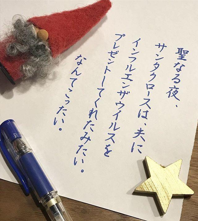 ありえない。。 なぜこのタイミング。 ・ 皆さまもお気をつけあそばせ。 #クリスマスの悲劇 #帰ったら #家の中が #バイオテロ #マスクは二重 #彼は寝室に隔離 #来ないでー #触らないでー #うつるからー #チキンパーティーのはずだったのに #今日は #雑炊祭り #インフルエンザ #書 #書道 #硬筆 #ボールペン #ボールペン字 #手書き #手書きツイート #手書きpost #手書きツイートしてる人と繋がりたい #美文字 #美文字になりたい #calligraphy #japanesecalligraphy