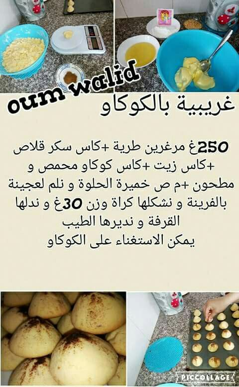 Bniwen, gateau algerien sans cuisson | Les Joyaux de Sherazade