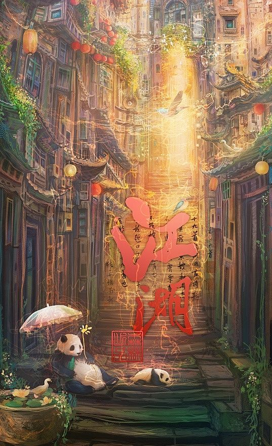 Digital Illustrations by Jie He   I love the layer of energetic lines. They looks like they were made with a firebug.