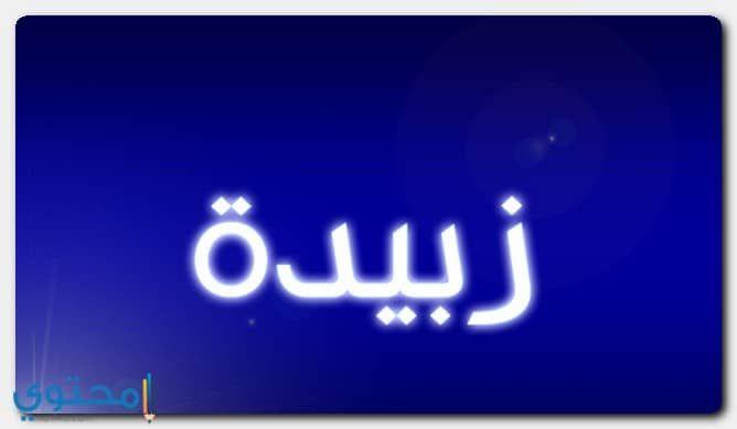 معنى اسم زبيدة وصفاتها الشخصية Zobida معاني الاسماء Zobida Zubaida Neon Signs Neon Signs