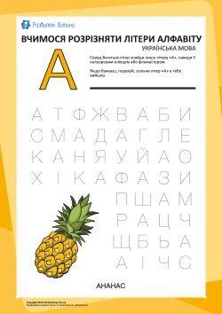 Український алфавіт: відшукай літеру «А»