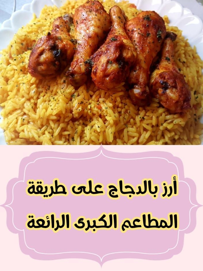 أرز بالدجاج على طريقة المطاعم الكبرى الرائعة Recipes Food Chicken