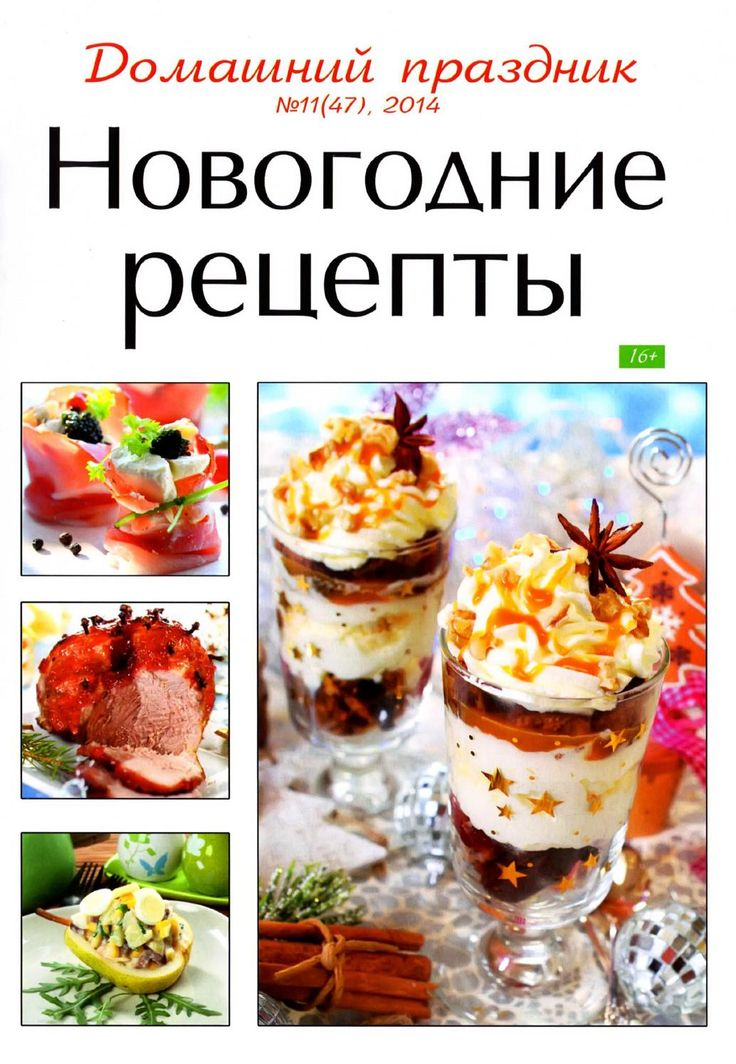 Домашний праздник № 11 2014 новогодние рецепты by irina.tenekolova  - issuu