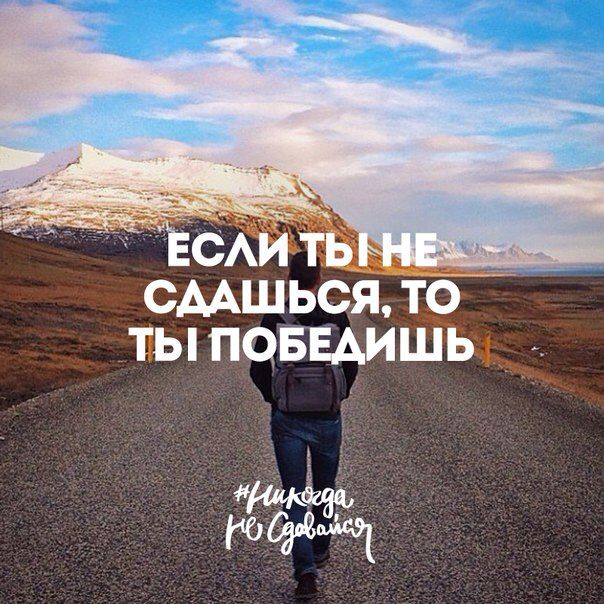 #motivation#мотивация