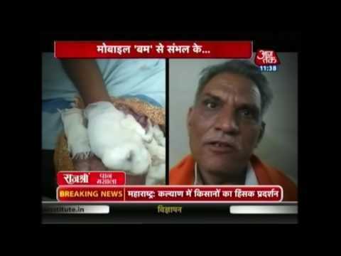 Eleven Year Old Lost His Finger In Mobile Phone Explodes In Sihora Madhya Pradesh https://t.co/vMWxKNsuyQ #NewInVids https://t.co/Cnvrk4L3bR #NewsInTweets
