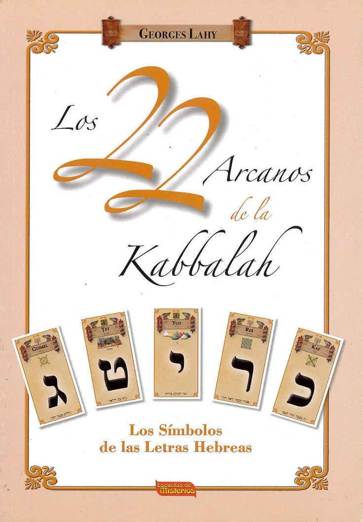 Los 22 Arcanos de la Kabbalah de Georges Lahy editado por Escuelas de Misterios.Las 22 letras del alfabeto hebreo son el soporte de numerosos aspectos de la contemplación mística, porque constituyen un intermediario que refleja la realidad de la totalidad de la existencia. Son universos reducidos a símbolos, cada uno de los cuales contiene la quintaesencia de la energía universal.