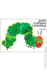 Купить книгу -Дуже голодна гусениця | Интернет-магазин Yakaboo.ua