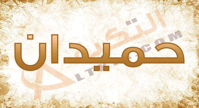 معنى اسم حميدان وصفات حامه وشخصيته وهو من الأسماء التي كانت منتشرة قديما في شبه الجزيرة العربية ثم اختفى لفترة وعاد مرة أخرى في Calligraphy Arabic Calligraphy