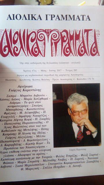 ΑΙΟΛΙΚΑ ΓΡΑΜΜΑΤΑ: Το νέο τεύχος του περιοδικού Αιολικά Γράμματα Μάης...