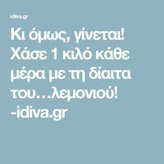 Κι όμως, γίνεται! Χάσε 1 κιλό κάθε μέρα με τη δίαιτα του…λεμονιού! -idiva.gr