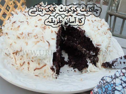 how to make german chocolate cake - german chocolate coconate cake recipe in hindi - http://www.bestrecipetube.com/how-to-make-german-chocolate-cake-german-chocolate-coconate-cake-recipe-in-hindi/
