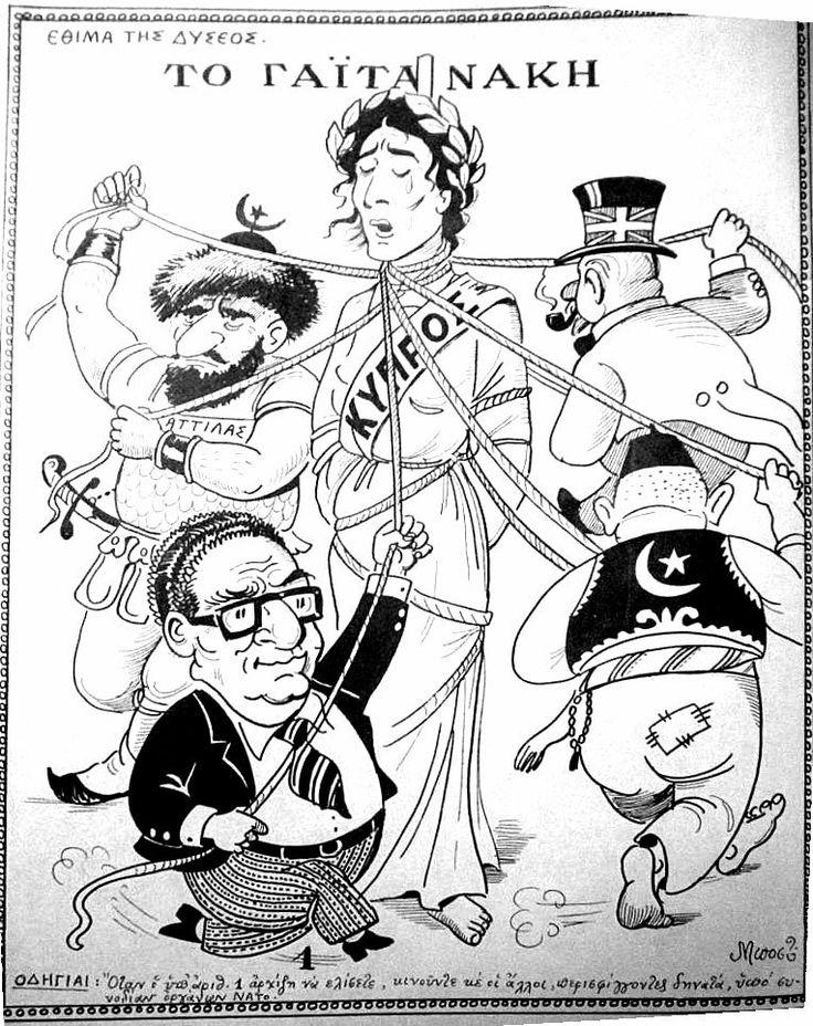 Σκίτσο του Μποστ : Το γαϊτανάκη (Εθιμα της Δύσεως)