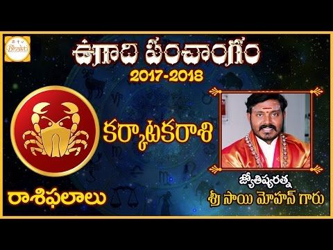 Ugadi Panchangam | Telugu Rasi Phalalu 2017- 2018 | Meena Rasi | Yearly Horoscope And Predictions - YouTube