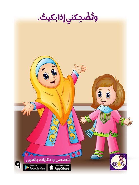 قصة مصورة عن عطاء الام للاطفال قصة أمي الحنونة مصورة عن فضل الأم وبر الوالدين Mario Characters Family Guy Character
