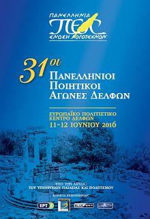 "aylogyros news: Οι ""31οι ΔΕΛΦΙΚΟΙ ΑΓΩΝΕΣ ΠΟΙΗΣΗΣ""... γιορτή του Πο..."