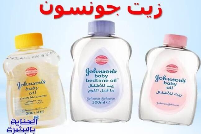 انواع زيت جونسون وفوائده لتبييض الوجه والمنطقة الحساسة العناية بالبشرة Shampoo Bottle Oils Shampoo