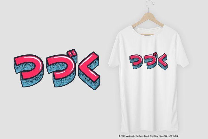 Download Tsudzuku T Shirt Design 772303 Sublimation Design Bundles Shirt Designs Tshirt Designs Shirt Mockup