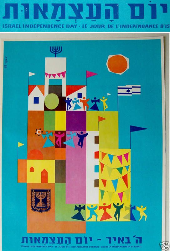 1962 Litho Poster Israel Independence Day.