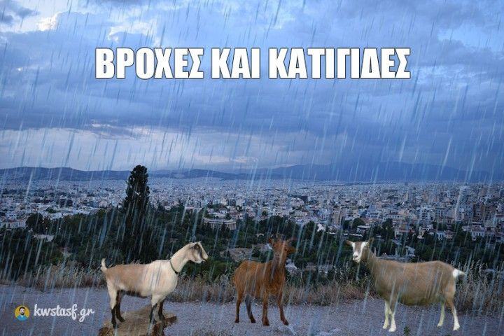 Η πρόβλεψη του καιρού για σήμερα.