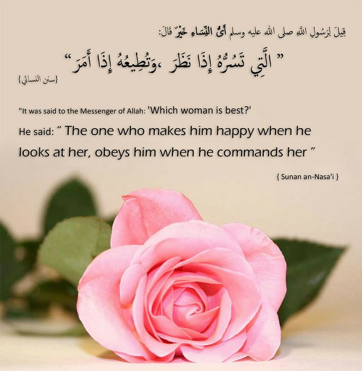 hadith about love of parents relationship