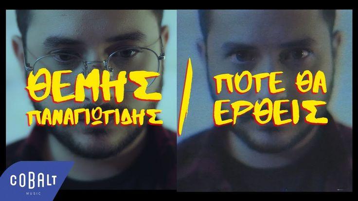 Θέμης Παναγιωτίδης - Πότε Θα Έρθεις | Themis Panagiotidis - Pote Tha Ertheis - Official Video Clip - YouTube