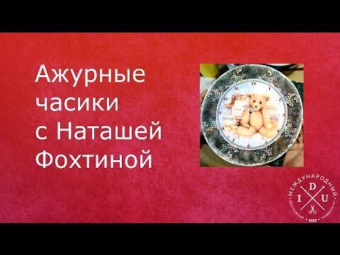 Ажурные часики с Наташей Фохтиной - YouTube