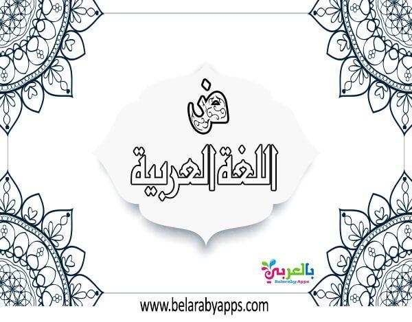 رسومات عن اللغة العربية للتلوين يوم اللغة العربية بالصور بالعربي نتعلم In 2020 Home Decor Decals Home Decor Decor