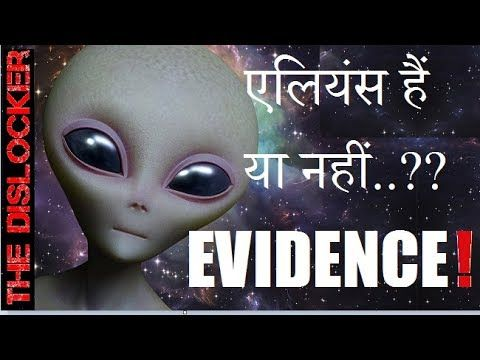 Do ALIENS Exist? Alien Signs | Extraterrestrial Life Evidence | The Dislocker  Do you think Aliens exist?  If not, then after watching this video, you might change your mind.  Here in this video we have compiled all the various... http://webissimo.biz/do-aliens-exist-alien-signs-extraterrestrial-life-evidence-the-dislocker/