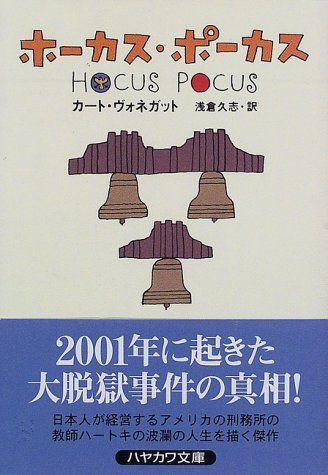 ホーカス・ポーカス (ハヤカワ文庫 SF (1227)): カート・ヴォネガット, 浅倉 久志