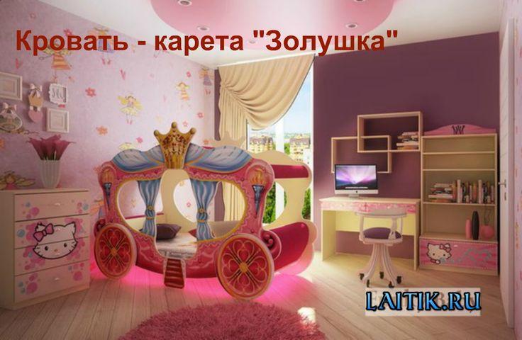 """Кровать карета Золушка для девочки. Интернет-магазин """"Лайтик"""". Детская м..."""
