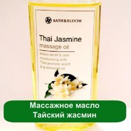 Массажное масло тайский жасмин, состав: кокосовое масло, сладкого миндаля, виноградных косточек, рисовых отрубей.