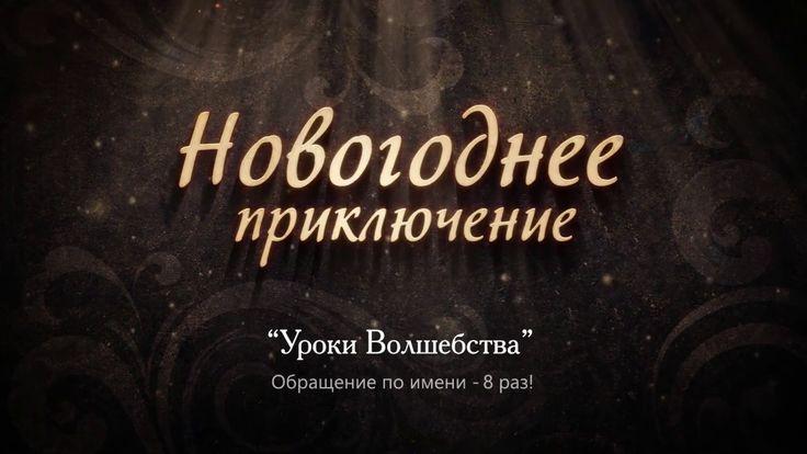 Новогоднее приключение   Уроки волшебства!