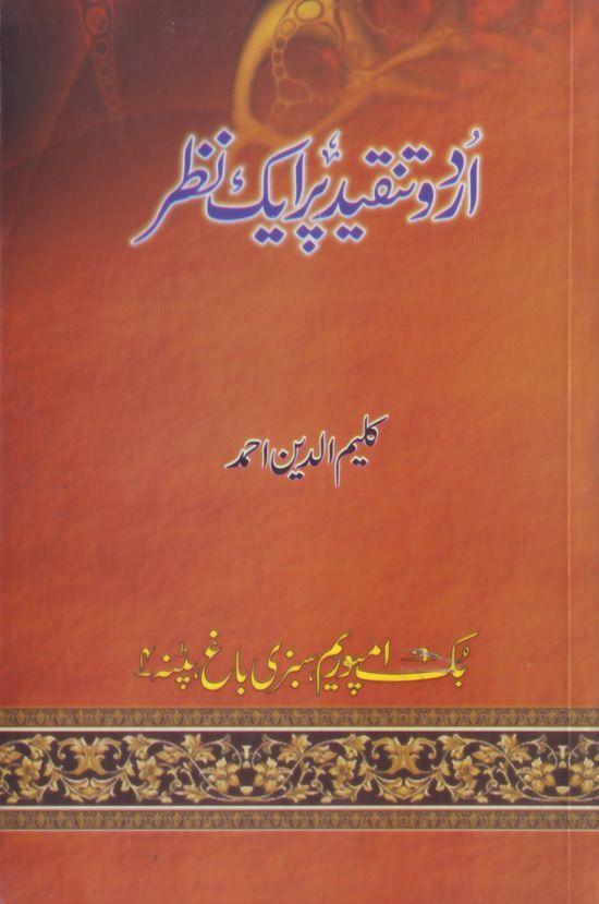 Urdu Tanqeed Par Ek Nazar by Kaleemuddin Ahmed : اگر آپ ک | Books